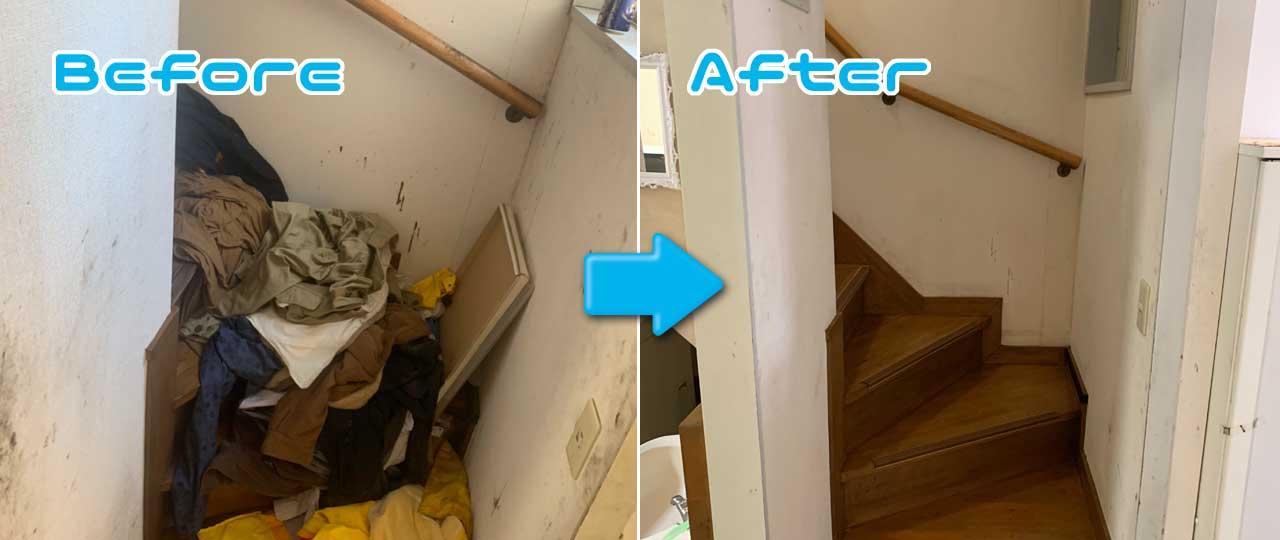 階段のクリーニング・片付け・不用品処分/ビフォアフター画像